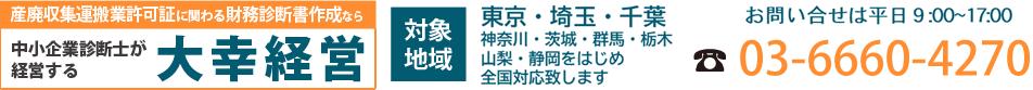 埼玉県産業廃棄物収集運搬行診断書作成